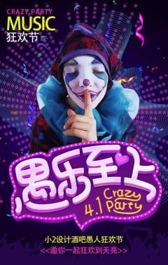 炫酷动态4.1愚人节酒店酒吧狂欢派对单身派对化妆舞会