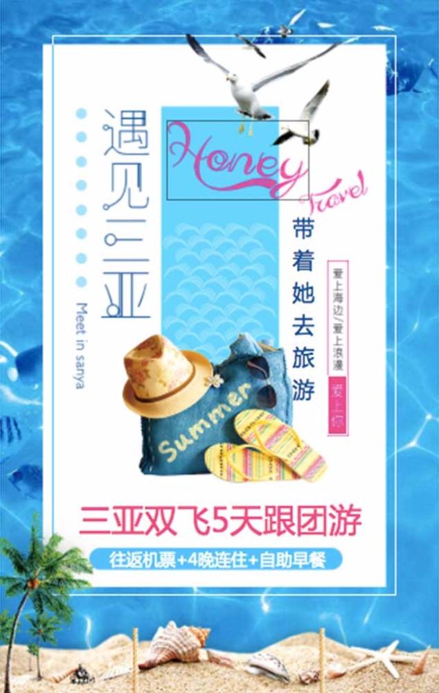 三亚年假新年旅游黄金周沙滩海边假期海南浪漫跟团游