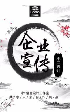 大气古典中国风水墨复古企业宣传介绍公司宣传画册招商