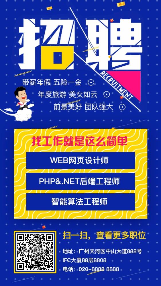 炫彩撞色招聘海报,互联网扁平卡通企业通用蓝色招聘