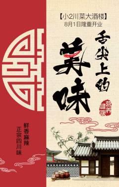 中国风喜庆川菜湘菜馆通用餐厅酒店开业宣传节日活动
