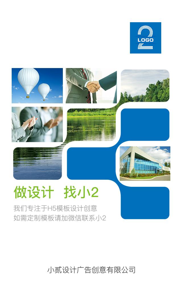 公司宣传 企业宣传 企业简介 产品画册 企业文化