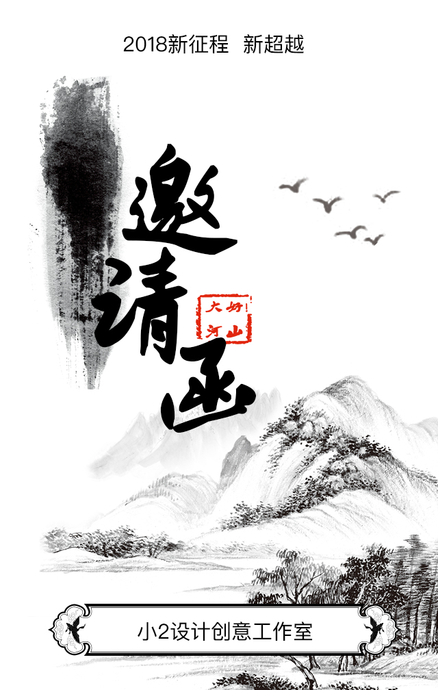 邀请函山水海报,邀请函山水海报制作,邀请函山水图片
