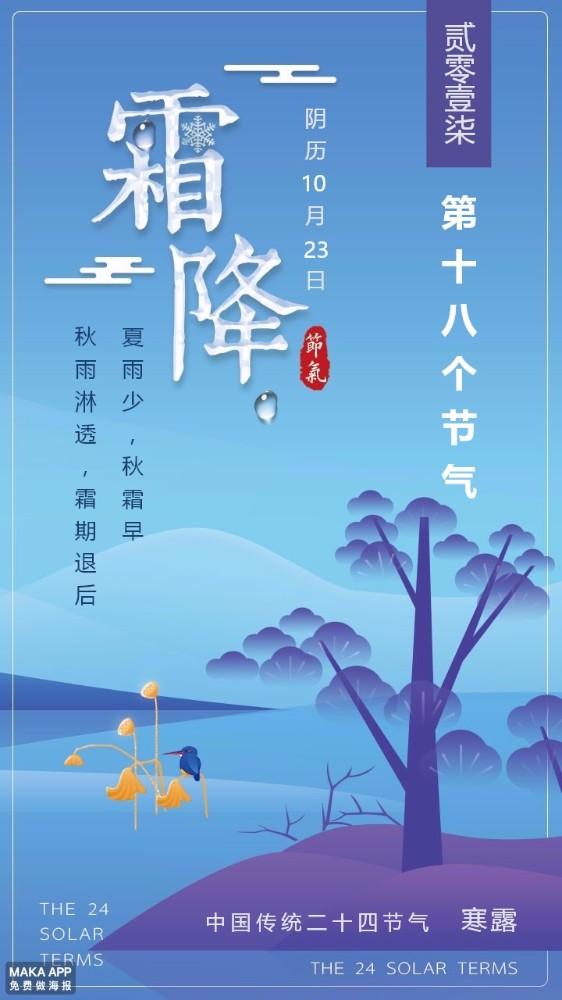 霜降 中国传统节气海报
