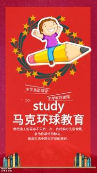 教育课程海报