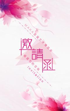 清新/简约/邀请函