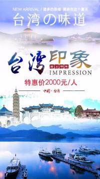 台湾旅游宣传报名