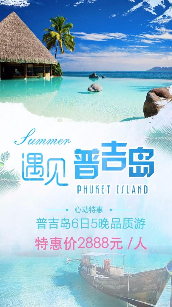 普吉岛旅游报名宣传