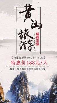 黄山旅游报名宣传