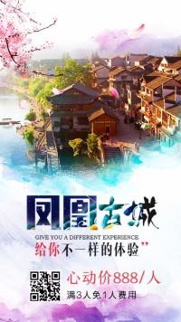 凤凰古城旅游宣传报名