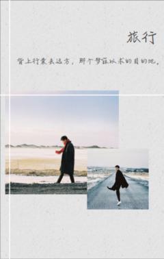 文艺旅行相册12页