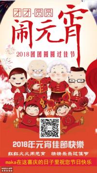 2018元宵佳节贺卡