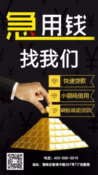 金融贷款海报