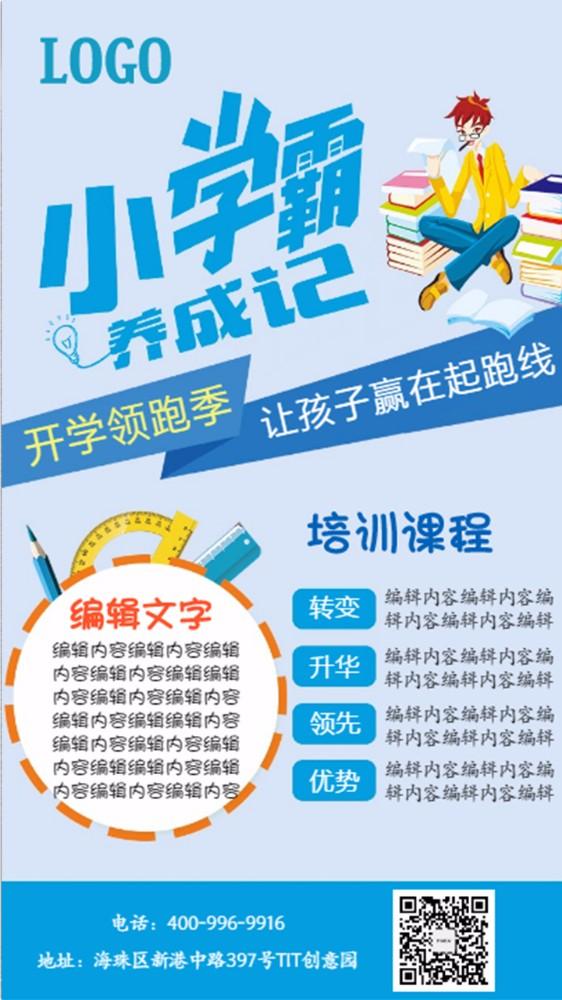 蓝色招生海报