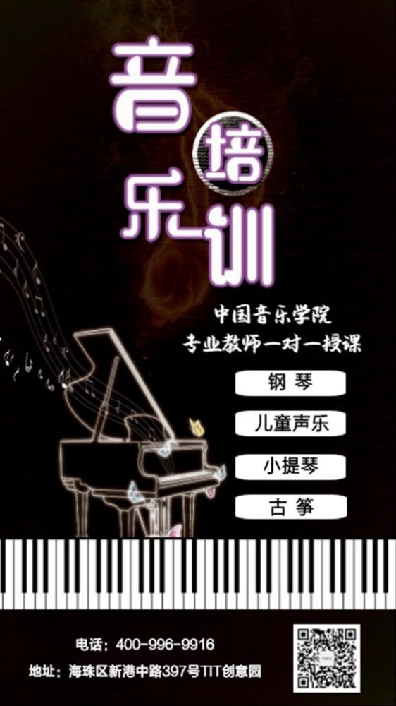 音乐招生海报