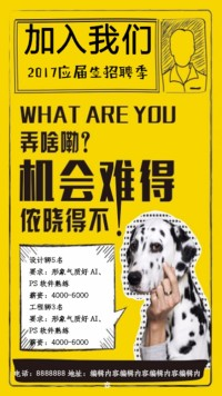 黄色招聘海报