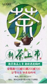 简约清新的茶叶促销海报