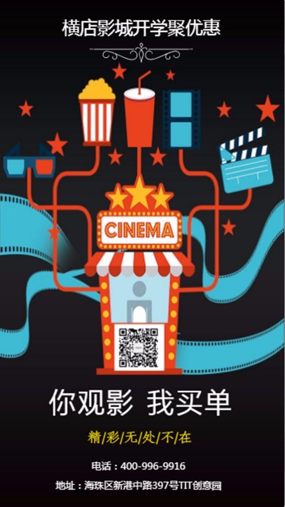 黑色电影宣传海报