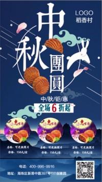 创意蓝色中秋月饼促销海报