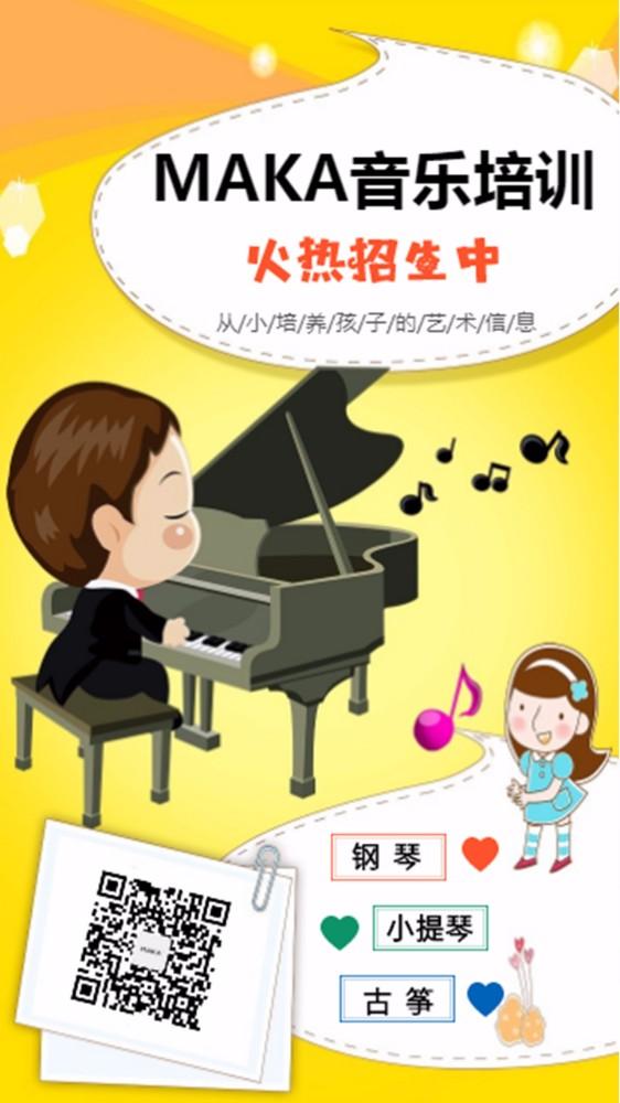 黄色卡通音乐培训海报