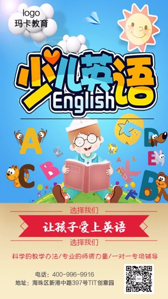 蓝色卡通英语培训海报