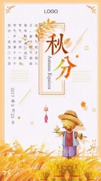 卡通24节气之秋分海报