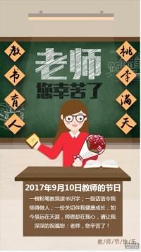 简约大气的教师节祝福海报  老师您辛苦啦