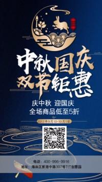 蓝色中秋国庆双节钜惠