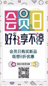 清新简约的会员日宣传海报