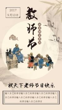 复古教师节海报