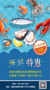 蓝色海鲜促销海报