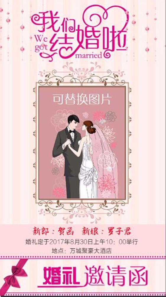 粉色婚礼邀请函