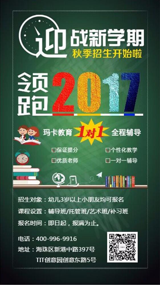 2017墨绿色高端招生海报