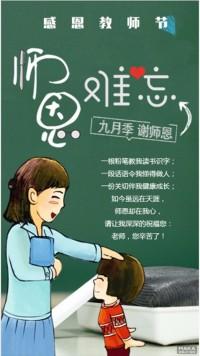 教师节简约祝福海报
