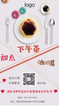 下午茶甜点海报