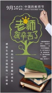 简约大气的教师节海报