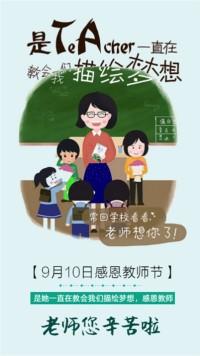蓝色卡通教师节海报