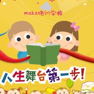 新学期幼儿园招生海报_maka平台h5模板商城