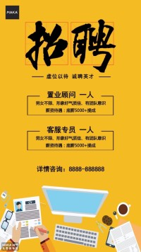 企业公司校园社会招聘宣传海报