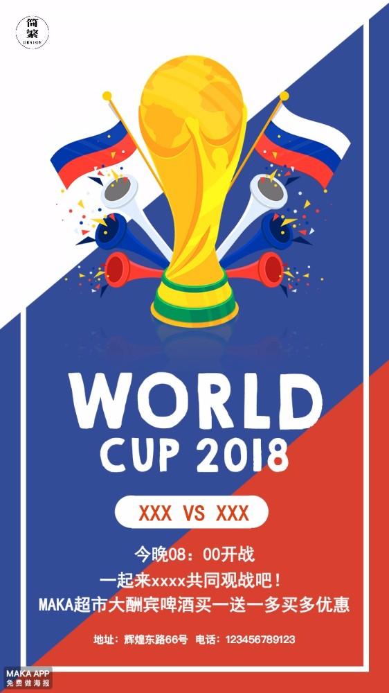 2018世界杯促销宣传海报