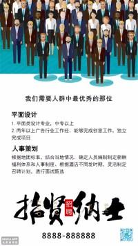 企业公司校园企业社会招聘宣传海报