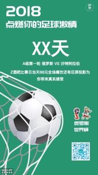 2018世界杯赛酒吧超市促销宣传海报