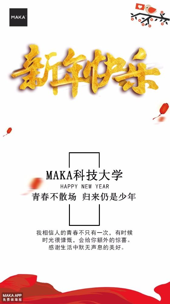 校园企业新年春节祝福贺卡