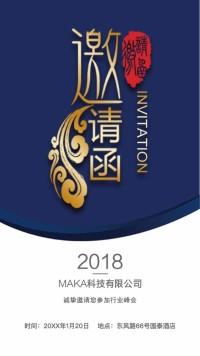 蓝色科技微商公司峰会大气高端邀请函