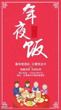 简约中国风年夜饭预售海报