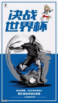 决战世界杯2018俄罗斯世界杯促销活动海报
