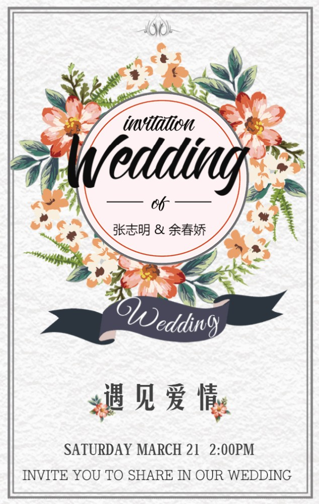森系婚礼唯美婚礼邀请函时尚婚礼浪漫婚礼结婚请帖韩式婚礼