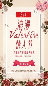情人节2.14商家促销打折宣传做活动