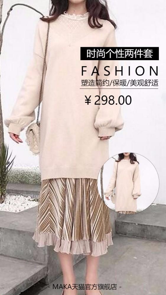 高端时尚大气服饰企业公司产品宣传活动服装推广促销