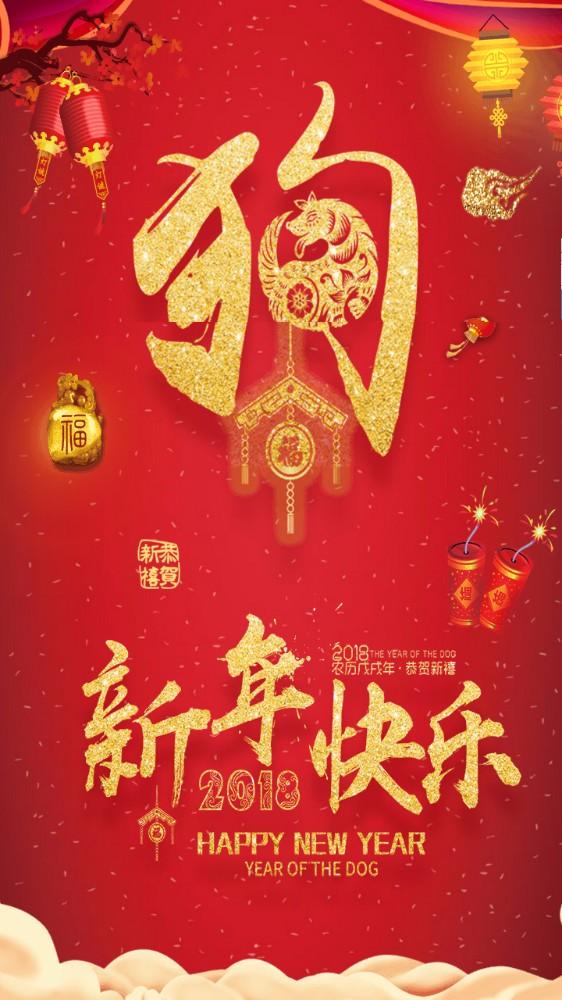 新年快乐新春祝福恭贺新禧新年贺卡除夕拜年企业贺卡狗年春节贺卡